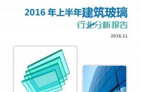【行业分析报告】2016年上半年建筑玻璃行业分析报告