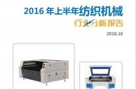 【行业分析报告】2016年上半年纺织机械行业分析报告