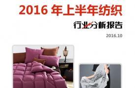 【行业分析报告】2016年上半年纺织行业分析报告