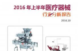 【行业分析报告】2016年上半年医疗器械行业分析报告