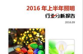 【行业分析报告】2016年上半年照明行业分析报告