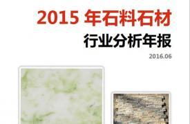 【行业分析报告】2015年石料石材行业分析年报