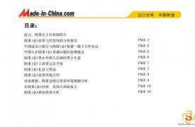 【区域市场分析报告 - 非洲】国际投资贸易情报--刚果(金)