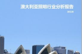 【区域市场分析报告 - 大洋洲】澳大利亚照明行业分析报告