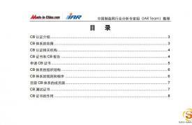 【区域市场分析报告 - 大洋洲】国际CB认证