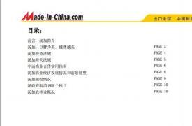 【区域市场分析报告 - 大洋洲】国际投资贸易情报--汤加卷