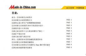【区域市场分析报告 - 大洋洲】国际投资贸易情报--巴布亚新