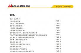 【区域市场分析报告 - 中东】国际投资贸易情报--巴林卷