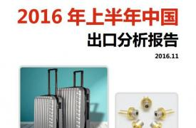 【区域市场分析报告 - 亚洲】2016年上半年中国出口分析报告