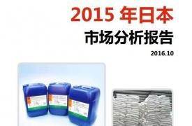 【区域市场分析报告 - 亚洲】2015年日本市场分析报告