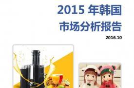 【区域市场分析报告 - 亚洲】2015年韩国市场分析报告