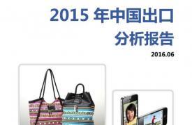 【区域市场分析报告 - 亚洲】2015年中国出口分析报告