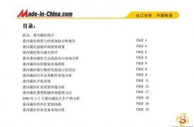 【区域市场分析报告 - 南美洲】国际投资贸易情报--委内瑞拉