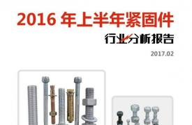 【行业分析报告】2016年上半年紧固件行业分析报告