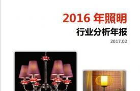 【行业分析报告】2016年照明行业分析年报