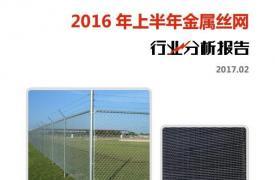 【行业分析报告】2016年上半年金属丝网行业分析报告