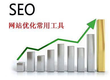 【SEO工具】国外免费SEO工具Seomastering