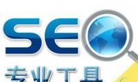 【SEO工具】Bing官方推荐的SEO工具列表