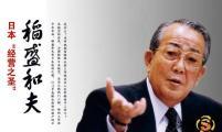 日本经营四圣之稻盛和夫:我的公司管理与经营秘诀