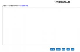 【在线工具】CSS代码格式化和css在线压缩工具