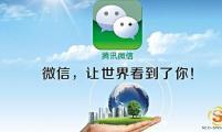 """【网络营销】微商:如何把客户""""引""""进来"""