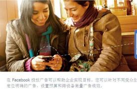 【Facebook】Facebook推广-方便高效的Facebook 广告