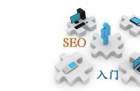 SEO优化基础教程(三):网站导航与链接说明