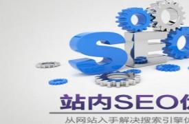 【SEO知识】常见的15个SEO网站优化的问题