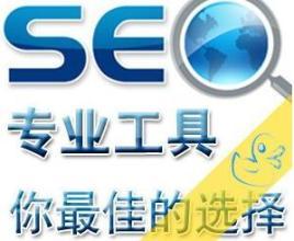 【SEO工具】SEO工具-网站统计常用词语分析