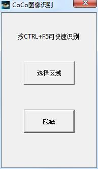 【SEO工具】CoCo图像转换成word文字识别工具
