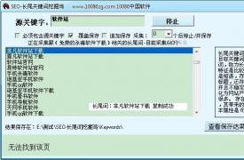 【SEO工具】SEO-长尾词挖掘鸡V1.0绿色版