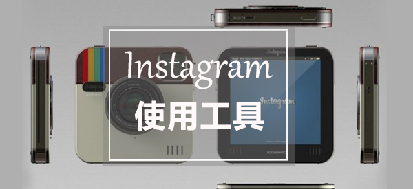 【SNS营销】Instagram帖子创建,管理,分析的使用工具全都在