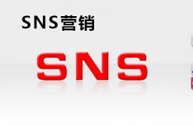 【SNS知识】SNS营销主要的几种方式