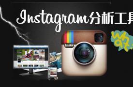 【SNS营销】强大的Instagram分析工具