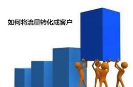 【网络营销】如何让网站的流量转化成我们的客户?
