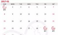 超实用 2017 外贸日历
