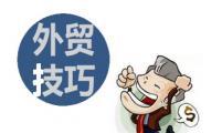 【外贸学堂】外贸人,不要再犯这些错了!