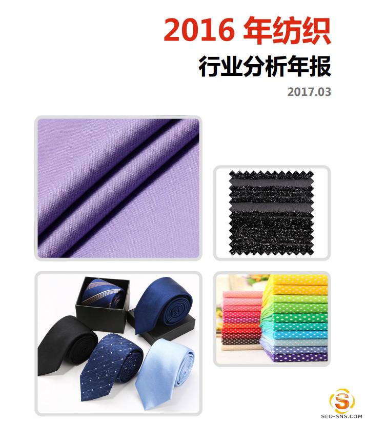 【行业分析报告】2016年纺织行业分析年报