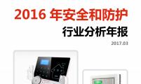 【行业分析报告】2016年安全和防护行业分析年报