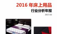 【行业分析报告】2016年床上用品行业分析年报