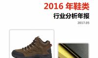 【行业分析报告】2016年鞋类行业分析年报