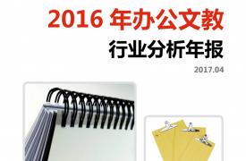 【行业分析报告】2016年办公文教行业分析年报