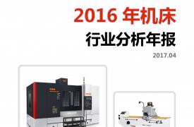 【行业分析报告】2016年机床行业分析年报
