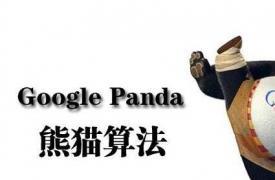 【SEO知识】Google Panda熊猫更新笔记_网络推广大熊猫优化