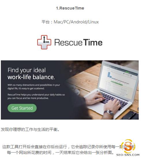 【职场管理】推荐8款时间记录工具
