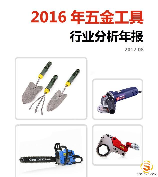 【行业分析报告】2016年五金工具行业分析年报