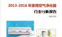 【行业分析报告】2013-2016年家用空气净化器行业分析报告