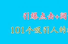 【网络营销】网站新媒体运营干货:最吸引人的101个标题模
