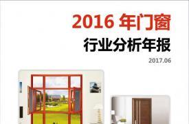 【行业分析报告】2016年门窗行业分析年报