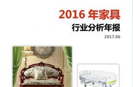 【行业分析报告】2016年家具行业分析年报